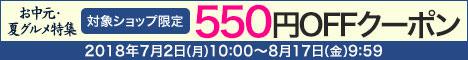 クーポン550円