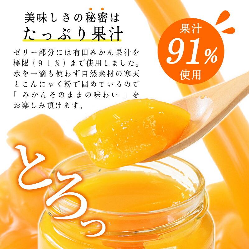 果汁91%みかんゼリー
