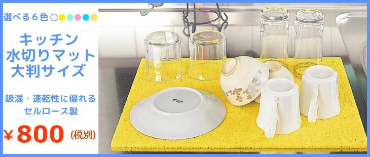 水切りマット 食器洗い 選べる6色