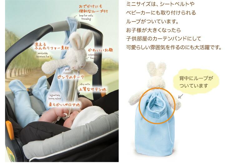 赤ちゃんの安心毛布ミニサイズについてについて