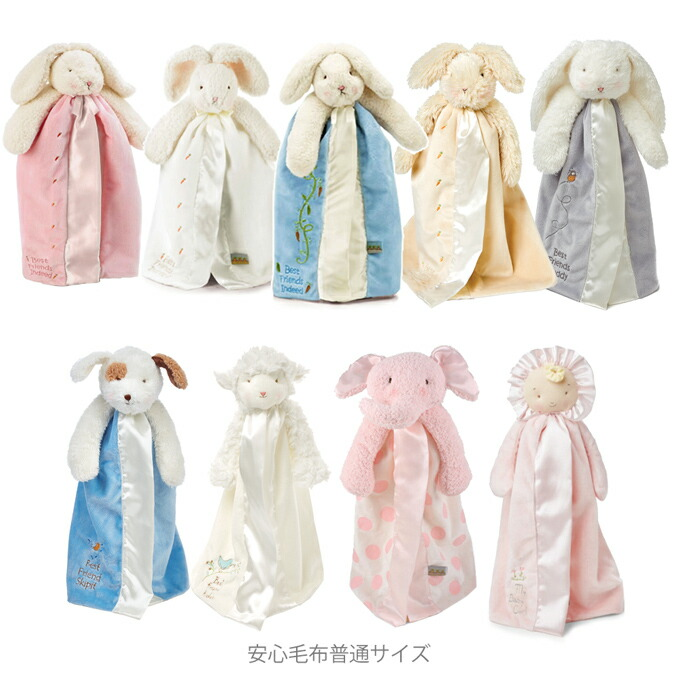赤ちゃんの安心毛布普通サイズへのリンクバナー