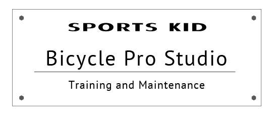 スポーツキッドのトレーニングとメンテナンス