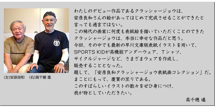高千穂遙先生メッセージ