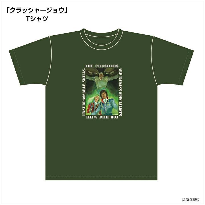 「クラッシャージョウ」長袖シャツ