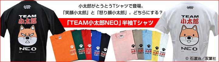 小太郎Tシャツ