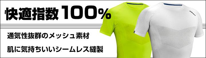titanシャツ