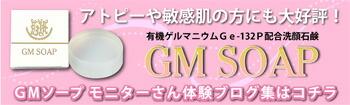 GMソープモニター体験ブログはコチラ