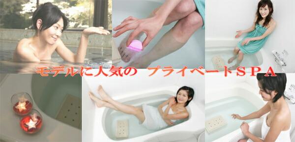 温浴名人であなただけのプライベートスパ