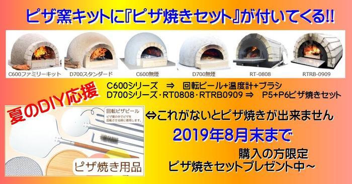2019年8月末までピザ焼きセットプレゼントバナー