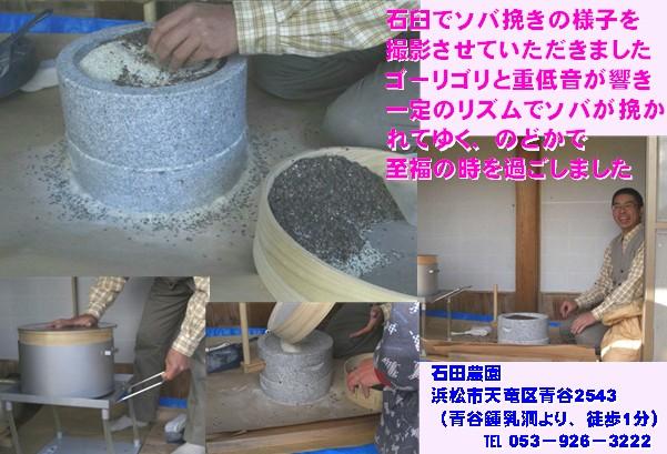 静岡県の石田農園様でソバ挽きを見学しました
