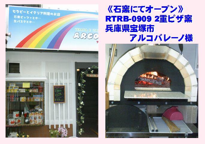 RTRB-0909二重レンガ窯でイタリアンレストランを開店