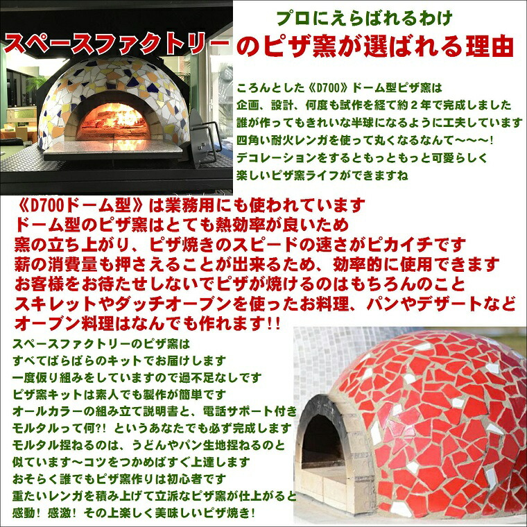 スペースファクトリーのピザ窯が選ばれる理由