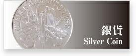 銀貨商品一覧ページへ