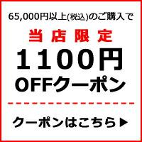1100円OFF