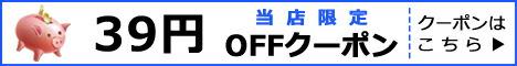 39円OFF