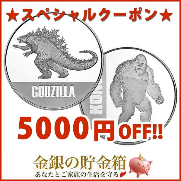 2021年ゴジラvsコング銀貨 1オンス 5000円OFFクーポン