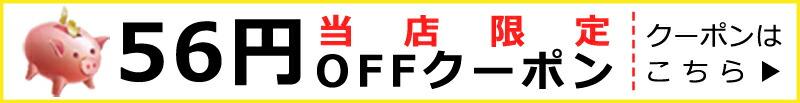 56円OFF