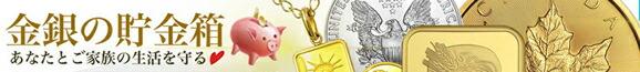 金銀の貯金箱-金貨や銀貨の販売:金貨・銀貨などを販売する「金銀の貯金箱」3,980円以上で送料無料