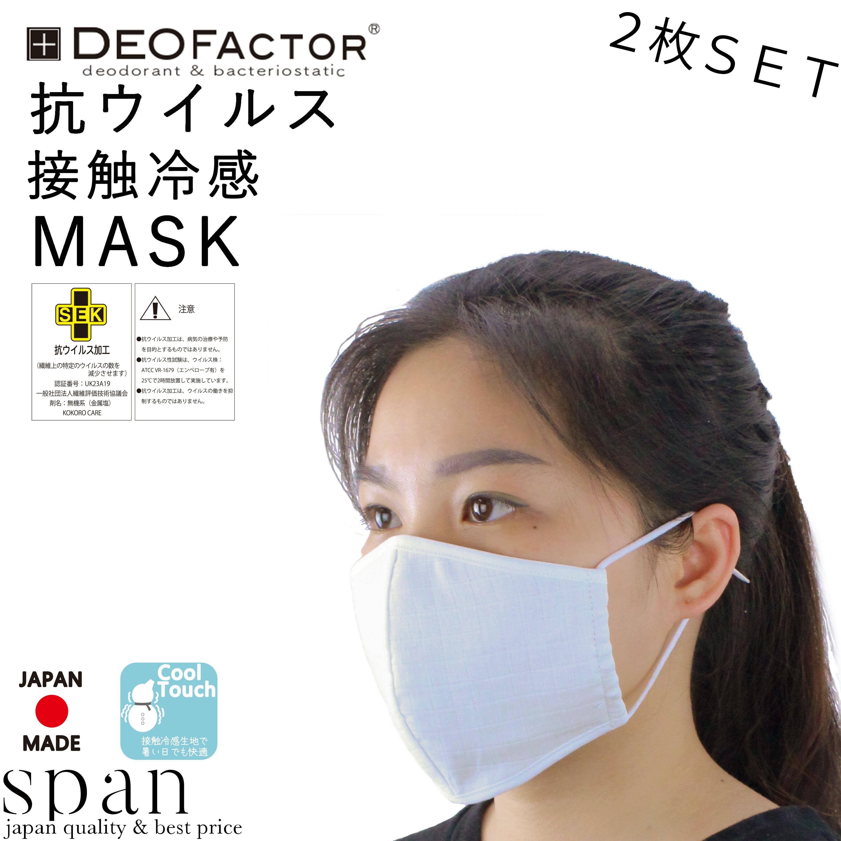 抗ウイルス接触冷感マスク