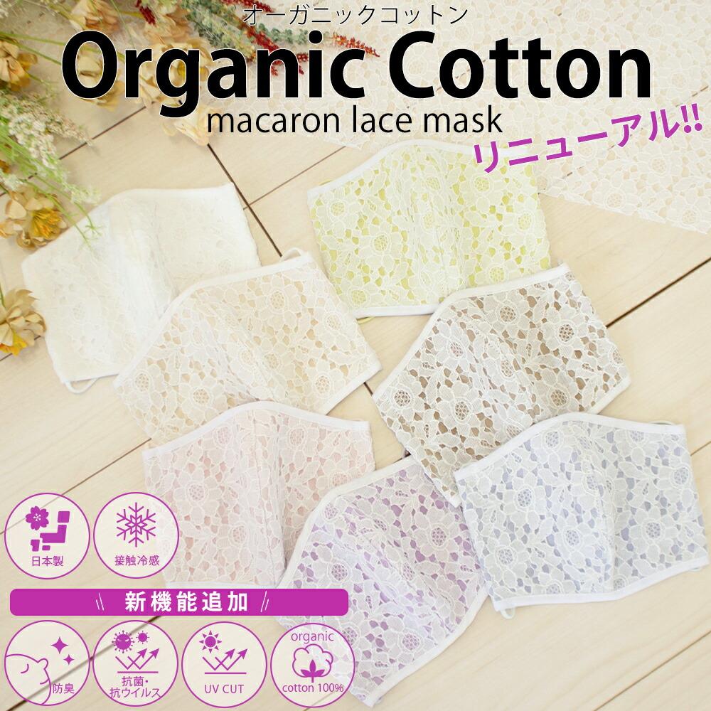 日本製 洗えるマスク