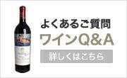 ワインQ&A