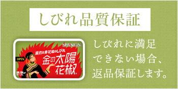 金の太陽花椒 レシピ