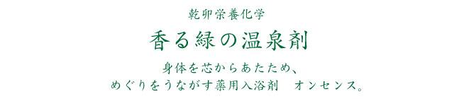 香る緑の温泉剤