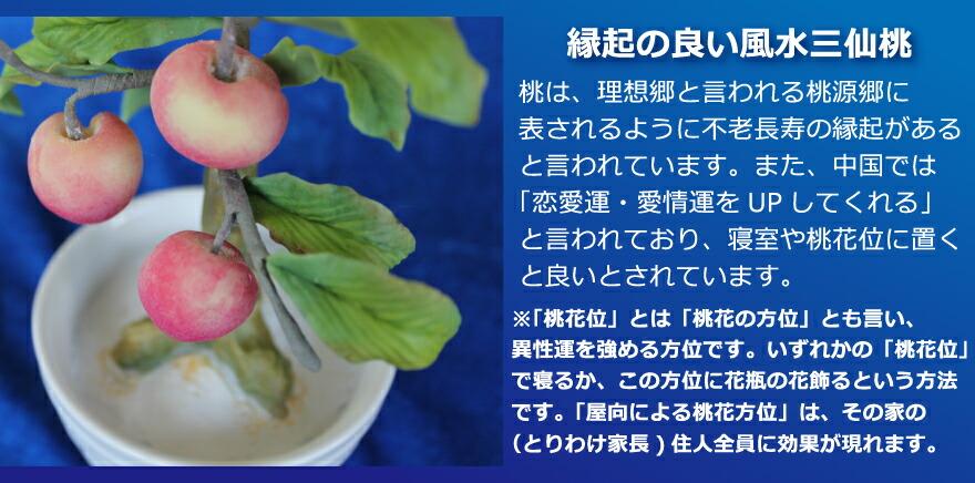 縁起の良い風水三仙桃