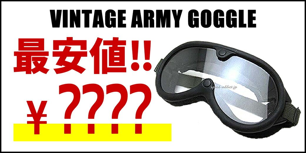1970's VINTAGE ARMY GOGGLE