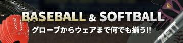 野球、ソフトボール特集