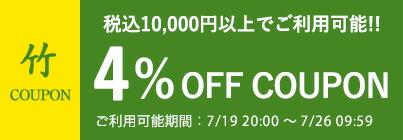 4%クーポン竹