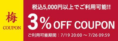 3%クーポン梅