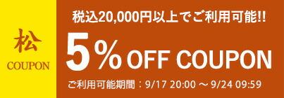 5%クーポン松