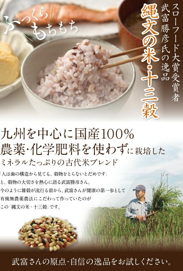 縄文の米・十三穀