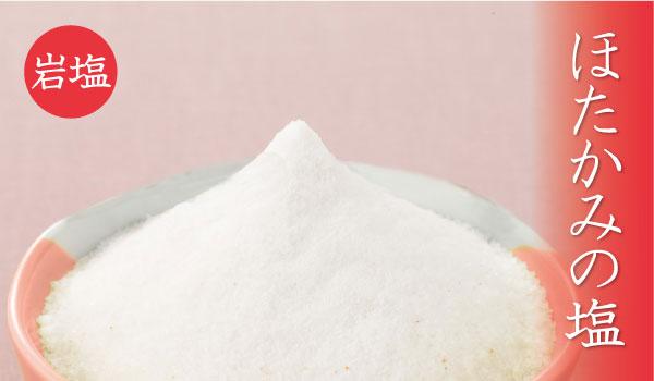 ほたかみの塩