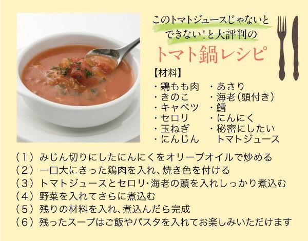トマト鍋レシピ