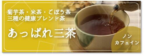 あっぱれ三茶