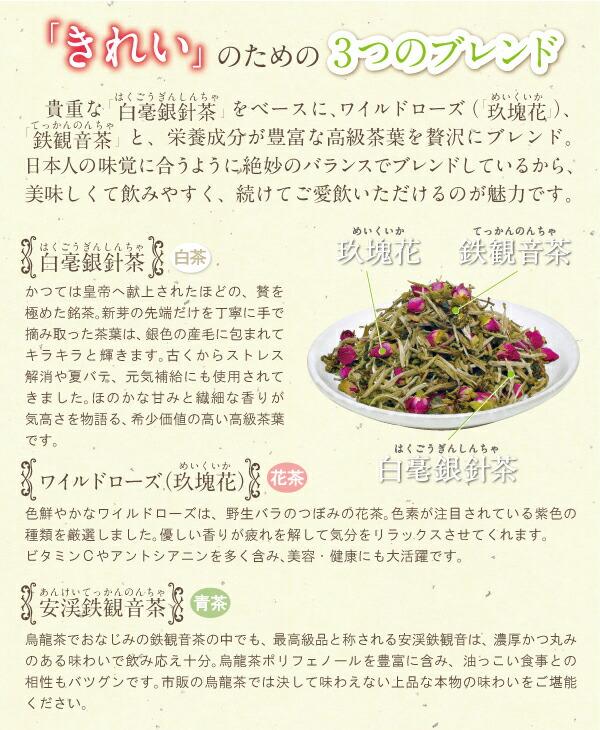 雅鷺健美茶