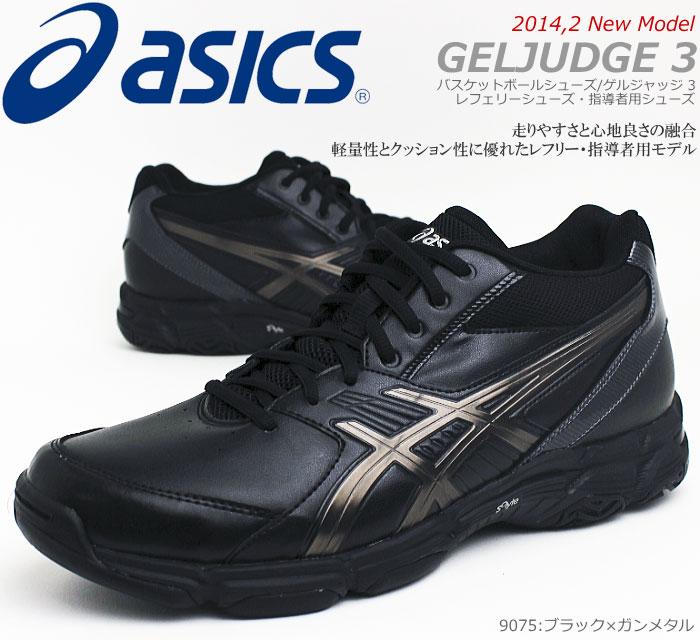 Basketball referee shoes - Lookup BeforeBuying 77b7805bf
