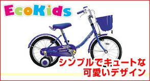 Eco-kids Fine