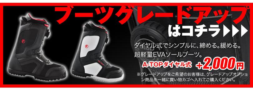 ブーツ+2000円