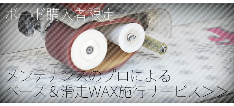 基本WAXセット