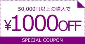 50,000円以上の購入で ¥1000OFF SPECIAL COUPON
