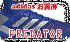 【お買得】【adidas】プレデター
