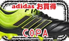 【お買得】【adidas】コパ