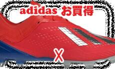 【お買得】【adidas】エックス