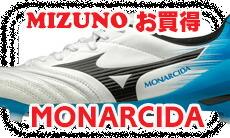 【お買得】【MIZUNO】ミズノ モナルシーダ