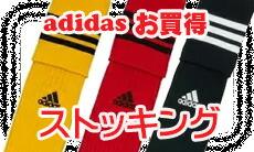 【お買得】【adidas】アディダス 他 ストッキング