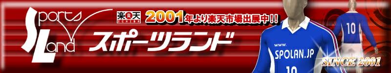 【楽天市場】サッカー用品専門店:サッカーショップスポーツランド