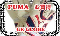 【お買得】【PUMA】GKグローブ 他